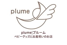 plume|プルーム お食事エプロン・スタイ・スリングと出産祝い通販